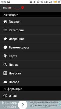 Гид по Турции screenshot 1
