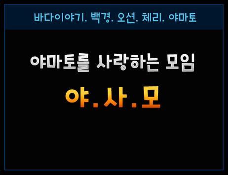 전설의 야마토 릴게임 바다이야기 메니아들 apk screenshot