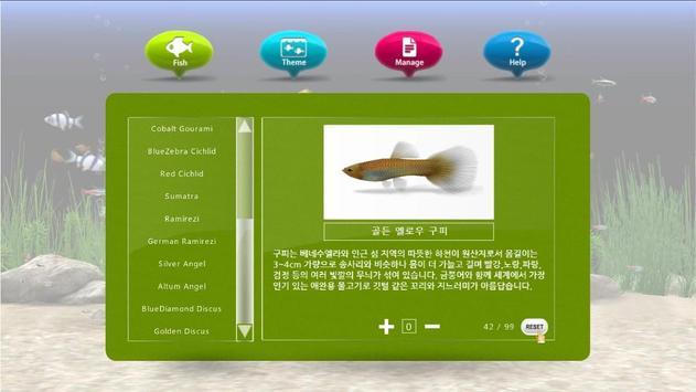 리얼아쿠아리움 screenshot 14