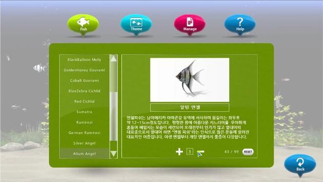 리얼아쿠아리움 screenshot 7