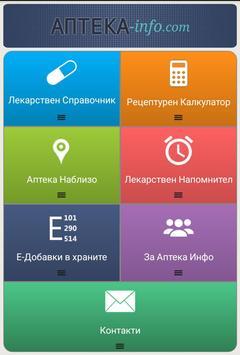 Лекарствен Справочник poster