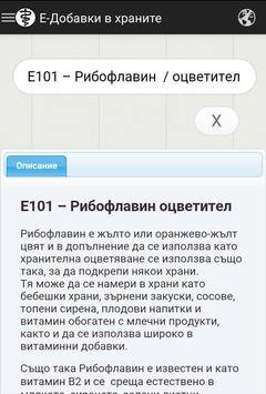 Лекарствен Справочник apk screenshot
