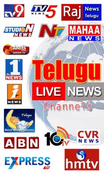 Telugu Vaarthalu screenshot 1