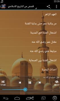 قصص من التاريخ الاسلامي apk screenshot