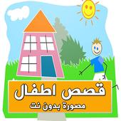 قصص اطفال مصورة بدون نت هادفه icon