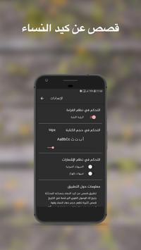 قصص عن كيد النساء - الجزء الأول apk screenshot