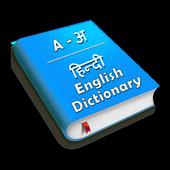 Hindi to English Dictionary !! icon