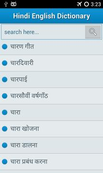 Hindi to English Dictionary !! screenshot 2