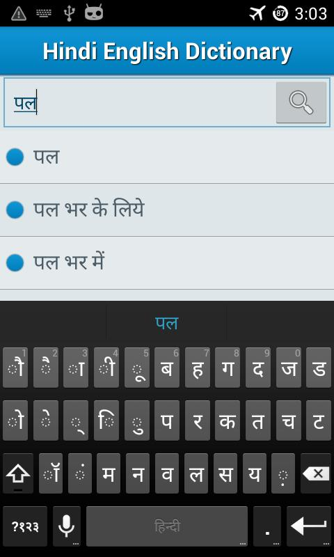 Hindi to English Dictionary !! for Android - APK Download