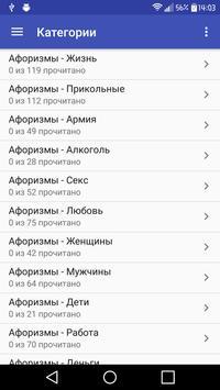 Афоризмы screenshot 8