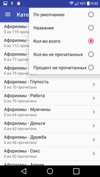 Афоризмы screenshot 10