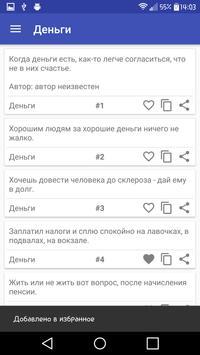 Афоризмы screenshot 12