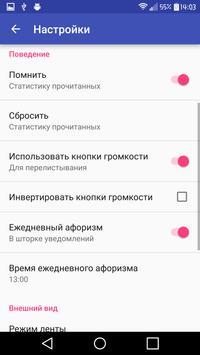 Афоризмы screenshot 14