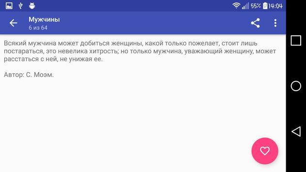 Афоризмы screenshot 23