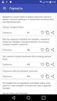 Афоризмы screenshot 3