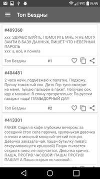 Башорг цитаты screenshot 3