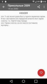 Башорг цитаты screenshot 15
