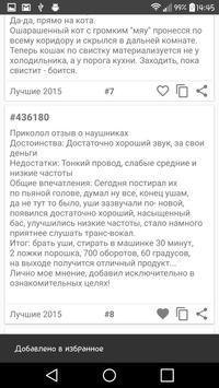 Башорг цитаты screenshot 4