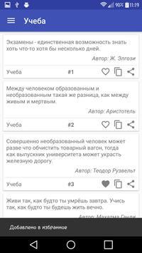 Цитаты screenshot 4