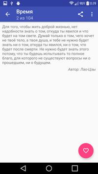 Цитаты screenshot 5