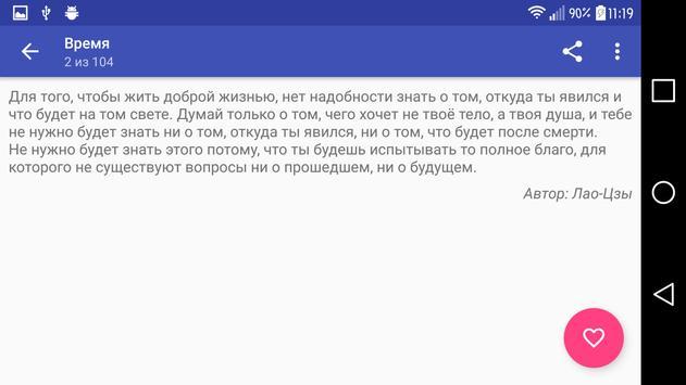 Цитаты screenshot 23
