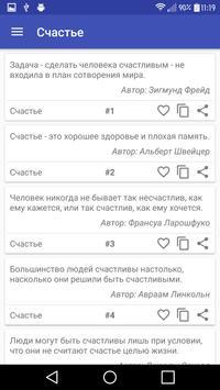 Цитаты screenshot 3
