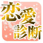 恋愛診断 icon