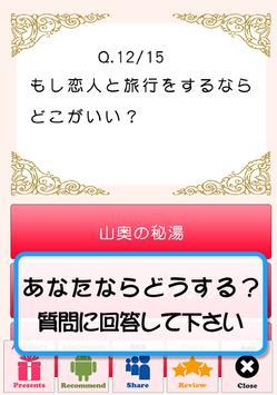 恋愛診断 apk screenshot
