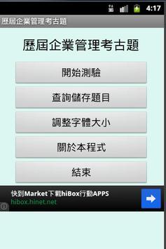 企業管理大意歷屆考古題 poster
