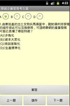 企業管理大意歷屆考古題 screenshot 2