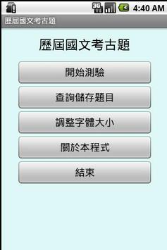 歷屆國文考古題 poster