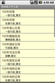 歷屆國文考古題 apk screenshot