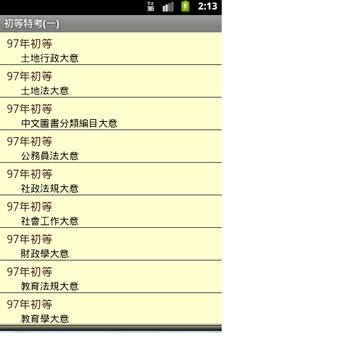 初等考試考古題(一) apk screenshot