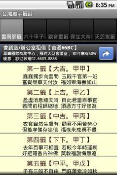 台灣廟宇籤詩 screenshot 1