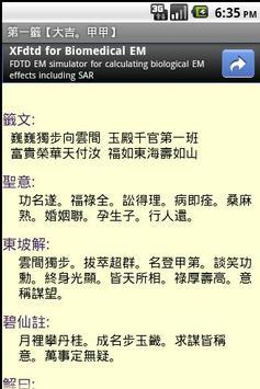 台灣廟宇籤詩 screenshot 2