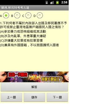 歷屆移民關務特考考古題 apk screenshot
