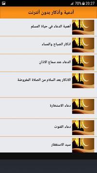 أدعية وأذكار بدون أنترنت screenshot 1