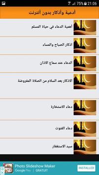 أدعية وأذكار بدون أنترنت screenshot 2