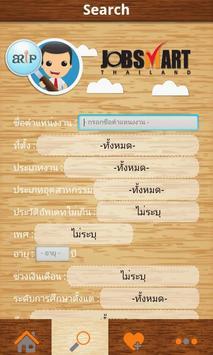 Jobsmart Thailand apk screenshot