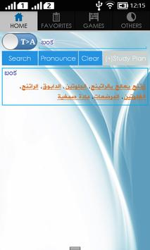 Telugu Arabic Dictionary poster