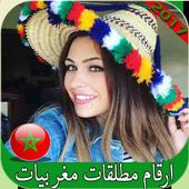 مطلقات مغربيات واتس اب icon