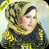 مطلقات للزواج وتعارف 2018 icon