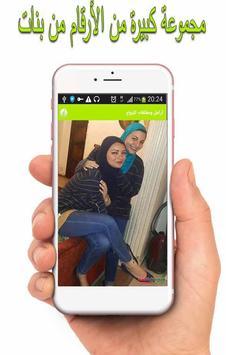مطلقات للزواج وتعارف 2018 screenshot 1