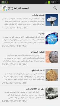 ar4coll. مدونة اللغة العربية poster