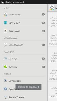 ar4coll. مدونة اللغة العربية screenshot 1