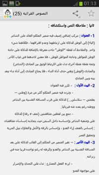 ar4coll. مدونة اللغة العربية screenshot 2