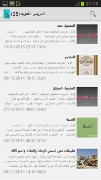 ar4coll. مدونة اللغة العربية screenshot 3