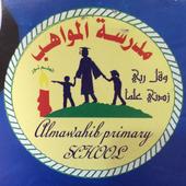 مدرسة المواهب icon