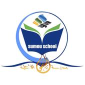مدرسة السمو الاهلية icon
