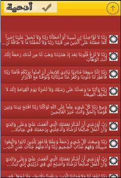 ... دعاء يهز عرش الرحمن apk screenshot ...